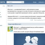 Новый язык программирования ускорил работу ВКонтакте вдвое
