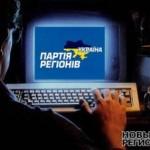 Гражданина Украины будут судить за DDoS атаку на Партию регионов