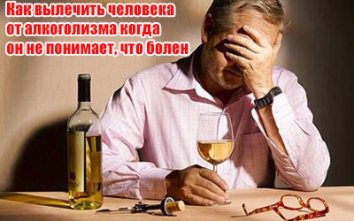 Препарат для лечения алкоголизма без ведома больного