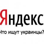 Яндекс рассказал какие запросы интересны пользователям из Украины
