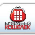 Мобильный кошелек - новая технология расчетов