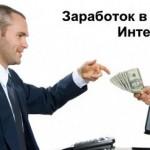 Подработка в сети при помощи гаджета - дополнительный заработок