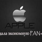 Apple создала экономную PAN-сеть