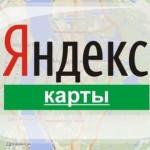 Яндекс.Карты стали лучше понимать человеческий язык