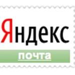 Жители Украины могут использовать мобильный номер как адрес на Яндекс.Почта