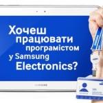 В Украине скоро начнет действовать образовательная программа Samsung Developers' Academy