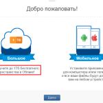 Mail.Ru Group предлагает 1 ТБ в своем онлайновом хранилище