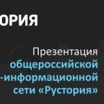 Создан новый социально-информационный проект Рустория