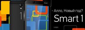 Первый смартфон Smart 1 от нового российского бренда Shturmann