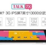 В пятницу в Украине появится в продаже бюджетный планшет Cube Talk 7X