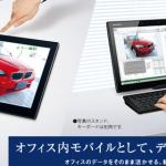 Sharp собирается выпустить крупный 15.6-дюймовый планшет на Windows 8.1