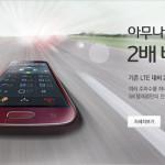 SK Telecom готовит новый стандарт связи LTE-A с удвоенной скоростью 300Mб/сек