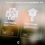 Поисковик «Спутник» запустил первые мобильные сервисы