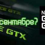 NVIDIA GeForce GTX 880 выйдет раньше, чем ожидалось