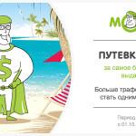 Компания MoneyMan огласила промежуточные итоги акции «Согрейся с MoneyMan»