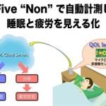 Nintendo готовит устройство для бесконтактного мониторинга сна и уровня усталости