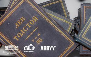 abbyy1212