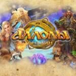 Вышла вторая книга по вселенной MMORPG «Аллоды Онлайн»
