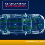13 марта состоится саммит по автомобильной кибербезопасности
