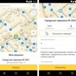 «Яндекс» поможет найти и оплатить свободную парковку в Москве