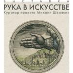 В Липецке будет проходить выставка «Рука в искусстве»