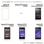 Sony Xperia Z4 сертифицируют в Индонезии и готовят к выходу в Японии