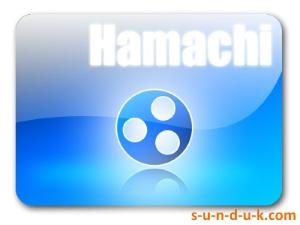 хамачи