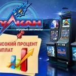 Новинки от игрового казино Вулкан